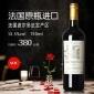 包邮重型瓶法国进口红酒 波尔多AOC级干红葡萄酒 扫码价