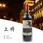 厂家直销 品质保障 上将干红葡萄酒