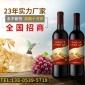 经典配制红酒 赤霞珠植物类露酒 干红葡萄酒 全国招商代理